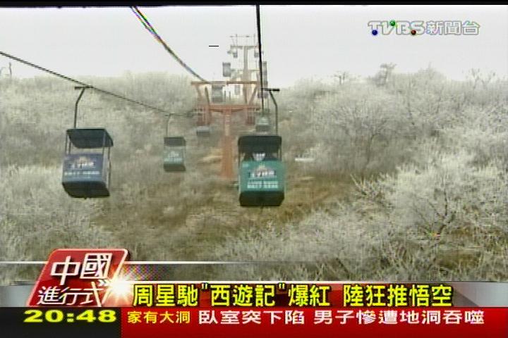 【中國進行式】周星馳「西遊記」爆紅 陸狂推悟空