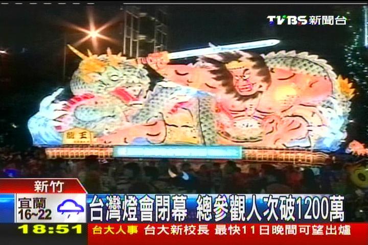 台灣燈會閉幕 總參觀人次破1200萬