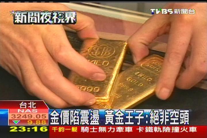 金價跌!黃金存摺夯 逼近200萬戶