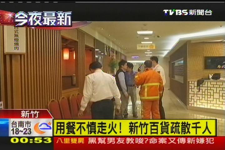 民眾用餐不慎走火! 新竹SOGO緊急疏散1300人