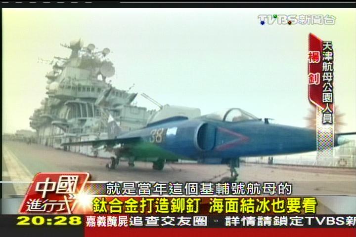 【中國進行式】全球唯一!航空母艦飯店 獨家曝光