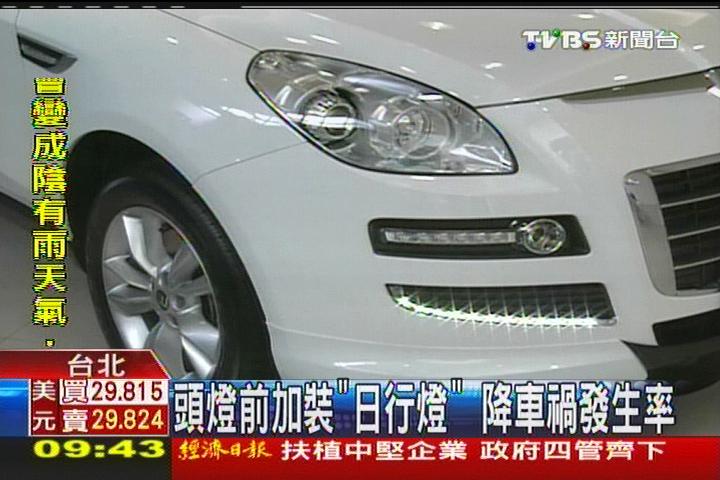 添加「日行燈」 提高車子行進辨識度