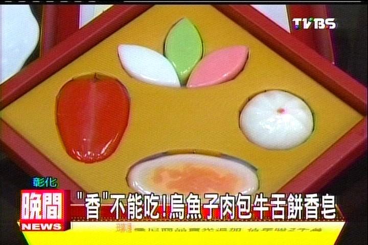 「香」不能吃! 烏魚子、肉包、牛舌餅香皂