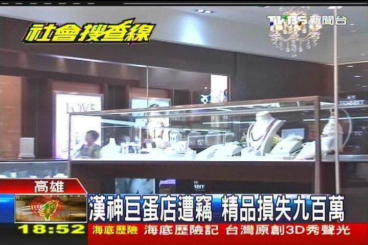 漢神巨蛋店遭竊 精品損失9百萬