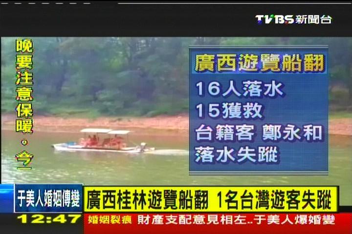 桂林看鐘乳石翻船 台64歲男子失蹤
