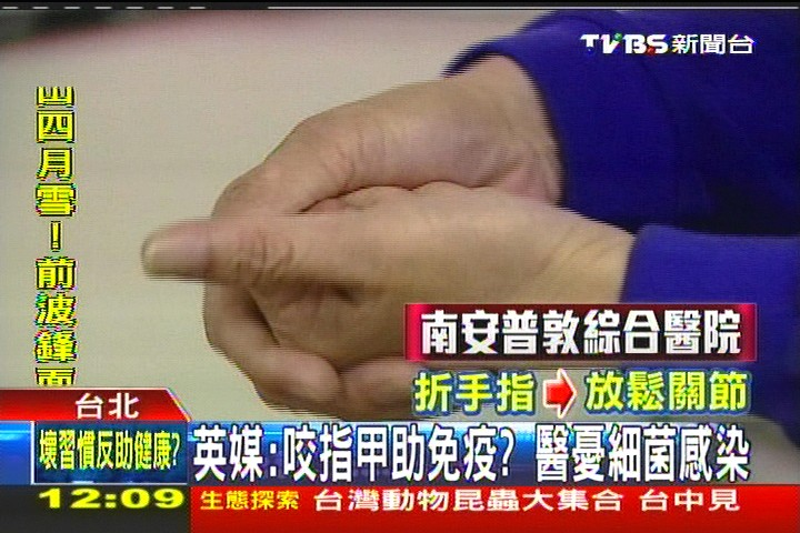 英媒:咬指甲助免疫? 醫憂細菌感染