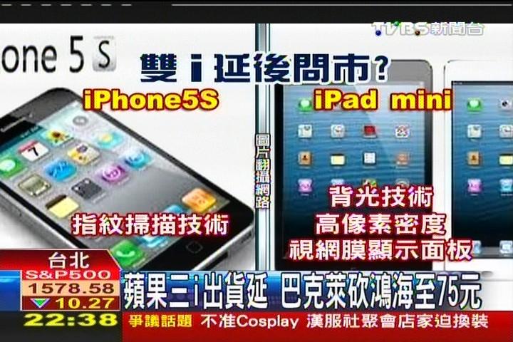 蘋果i系列出貨遞延 鴻海股價失80元