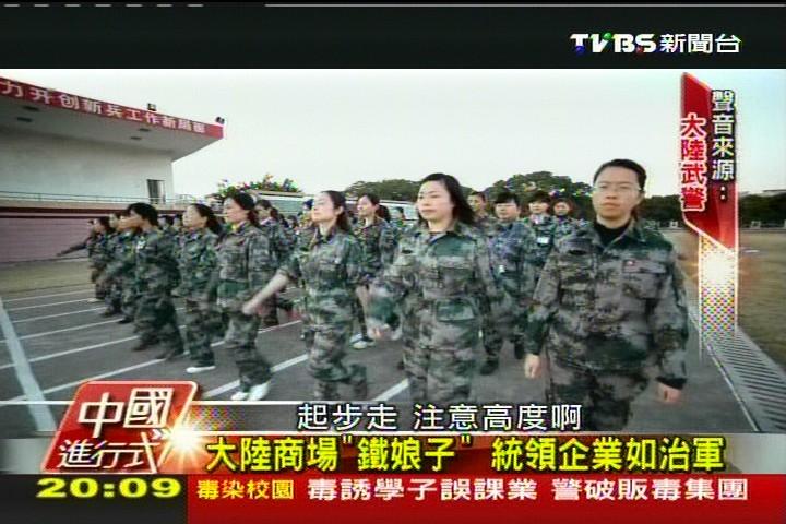 【中國進行式】大陸商場「鐵娘子」 統領企業如治軍