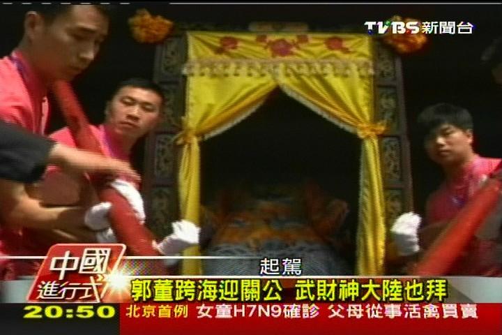 【中國進行式】無神論暫擺一邊 求旅遊財拜關公
