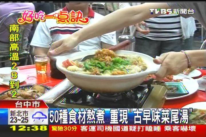 【好吃一點訣】50種食材熬煮 重現「古早味菜尾湯」,業者?