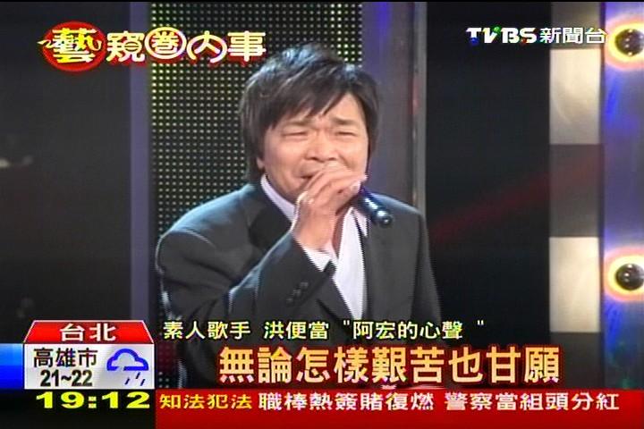 PK掉4歌手爆紅 洪便當又唱贏高慧君