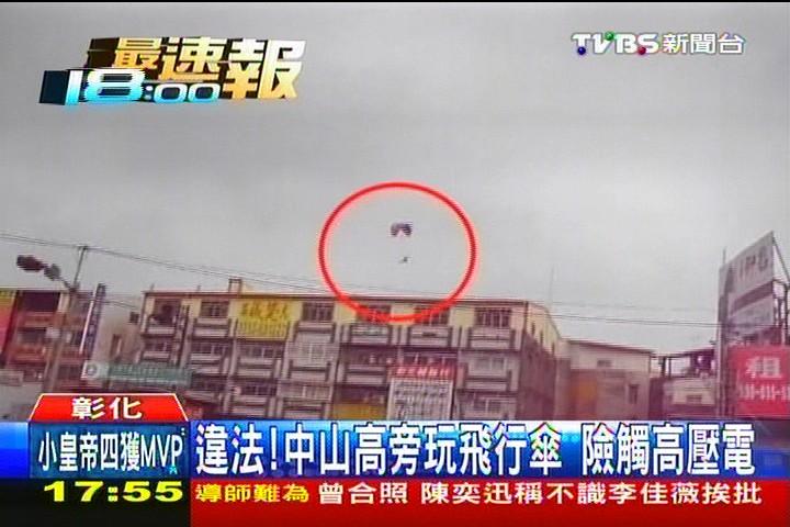 違法!中山高旁玩飛行傘 險觸高壓電
