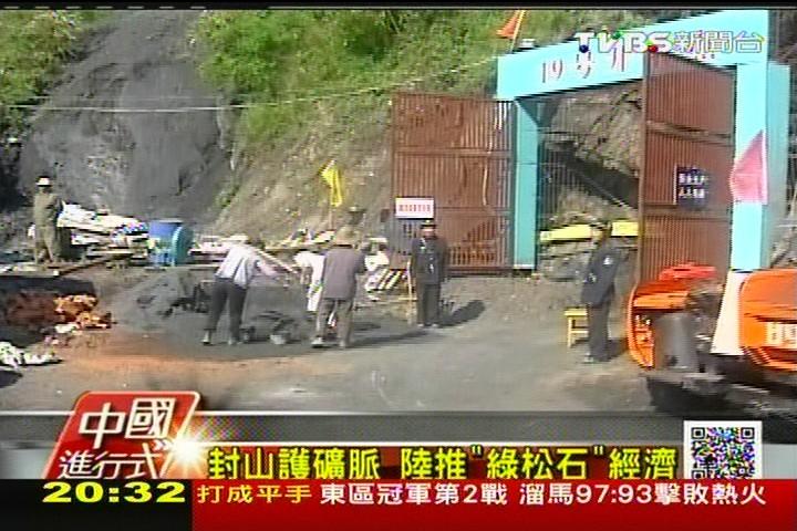 【中國進行式】封山護礦脈 陸推「綠松石」經濟