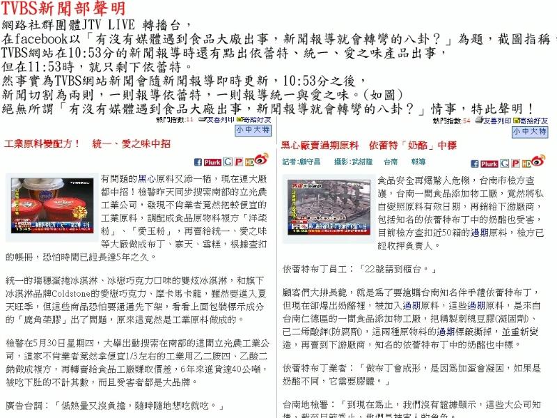 TVBS新聞部聲明