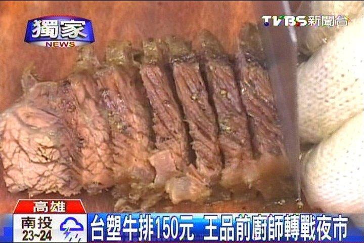 〈獨家〉台塑牛排150元 王品前廚師轉戰夜市