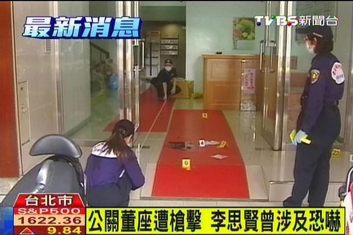 公關董座遭槍擊 李思賢曾涉及恐嚇