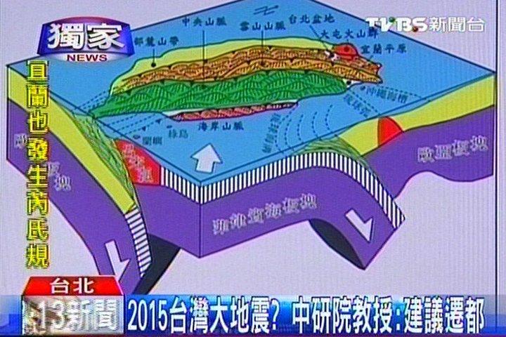 〈獨家〉2015台灣大地震? 中研院教授:應遷都