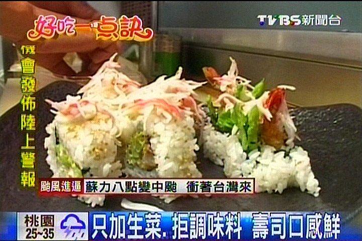 【好吃一點訣】只加生菜、拒調味料 壽司口感鮮,業者?