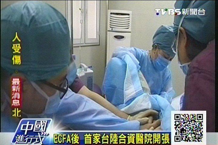 【中國進行式】服務大門將啟 台醫療優勢登陸