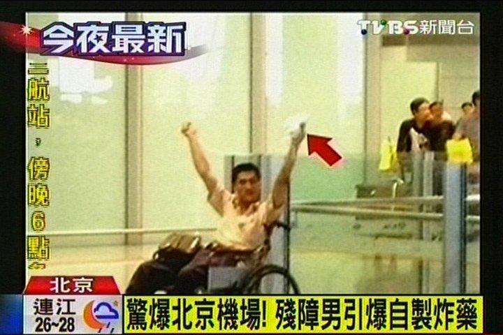驚爆北京機場! 殘障男引爆自製炸藥