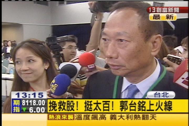 鴻海組小股東聯盟 10月首次會議
