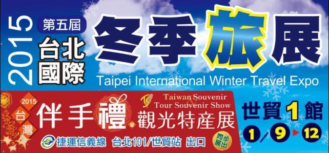 台北國際冬季旅展!1/9-12世貿一館 盛大登場