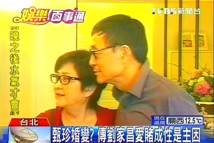 甄珍、劉家昌傳婚變 夫妻分居超過2年