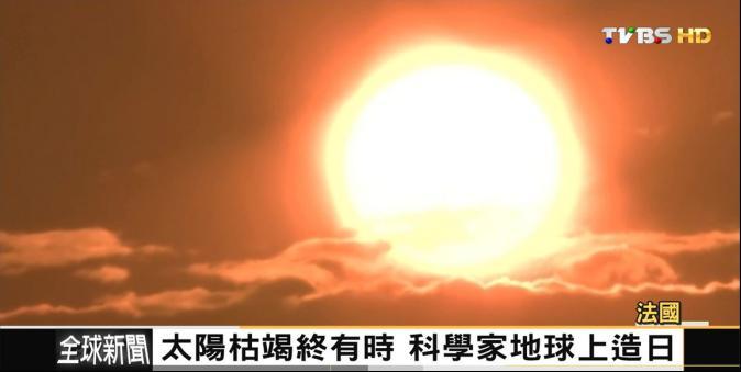 【FOCUS新聞】35國共同造日 仿效太陽核融合運作
