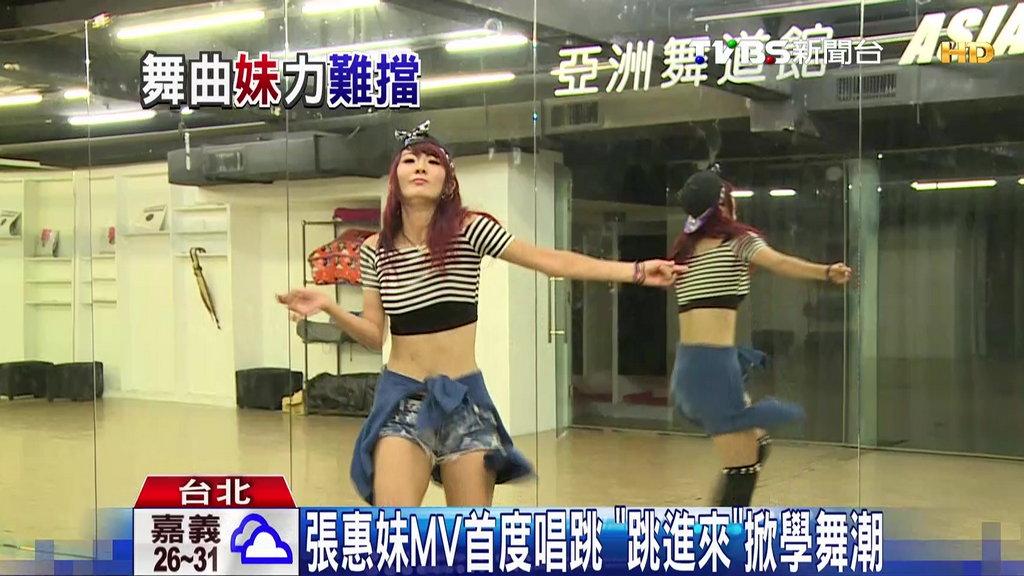 張惠妹MV首度唱跳 《跳進來》掀學舞潮