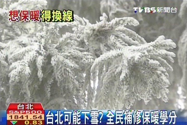 台北可能下雪? 全民補修保暖學分