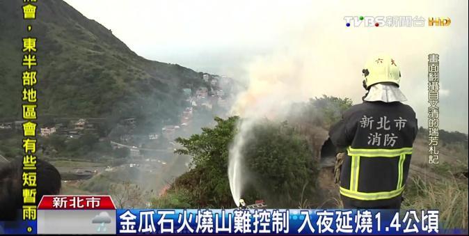 金瓜石火燒山難控制 入夜延燒1.4公頃