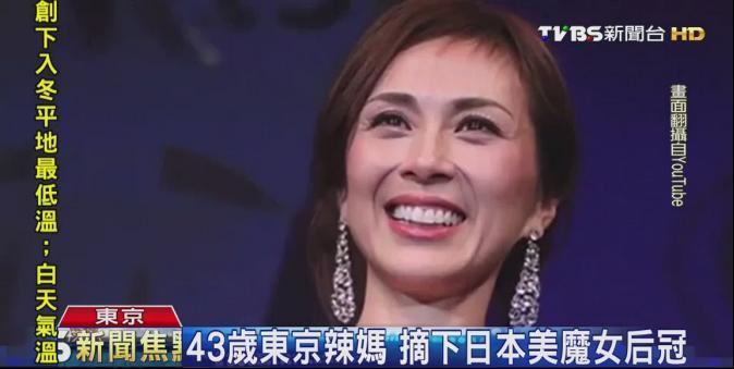 43歲東京辣媽 摘下日本美魔女后冠