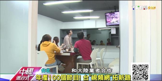 【中國進行式】詹仁雄領軍! 台版視頻網「反攻大陸」