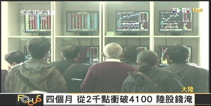 【FOCUS新聞】陸股如奔牛!券商開門 動輒百來人開戶