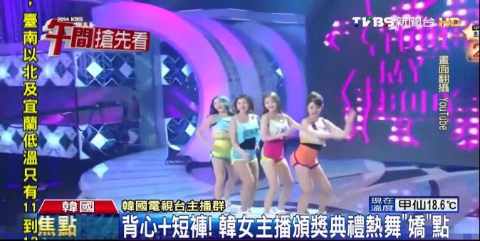 背心短褲! 韓女主播頒獎典禮熱舞嬌點