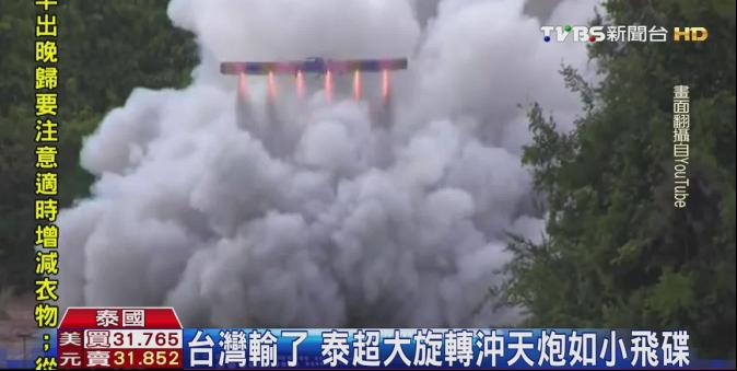 台灣輸了 泰超大旋轉沖天炮如小飛碟
