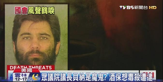 密謀攻擊美國國會 俄亥俄男遭逮捕