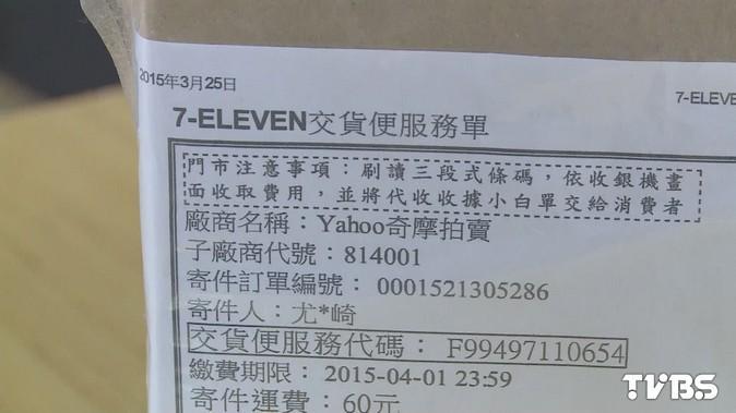 「徵陳平偉」假名下標購物 超商取貨遭拒