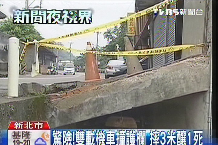 驚險!雙載機車撞護欄 摔3米釀1死
