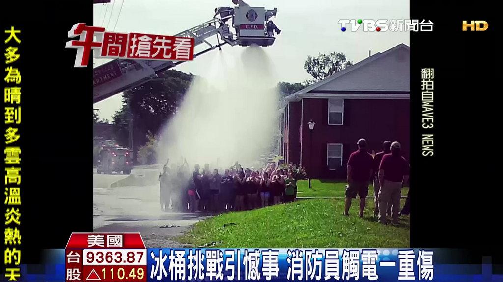 冰桶挑戰引憾事 消防員觸電一重傷