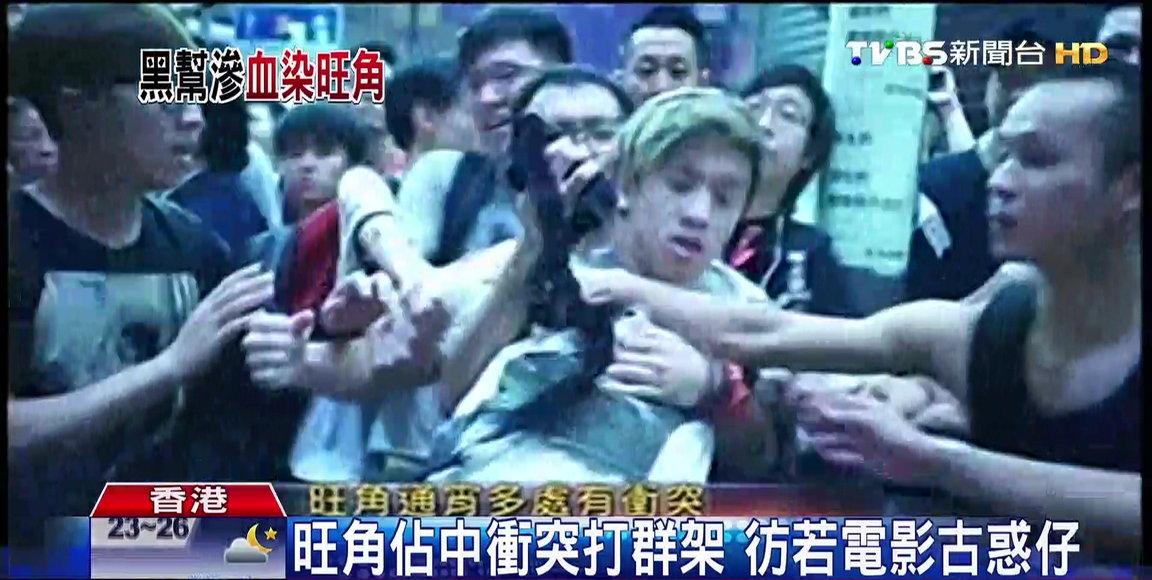 香港佔中/旺角佔中衝突打群架 彷若電影古惑仔