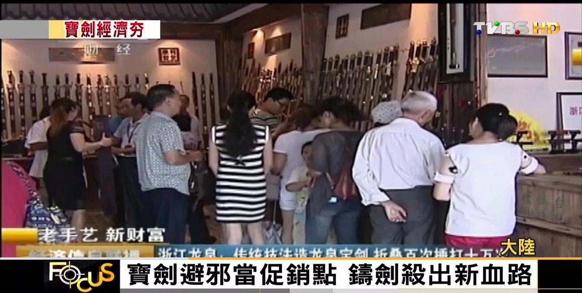 【FOCUS新聞】龍泉寶劍 真有這地方!一把RMB 5千