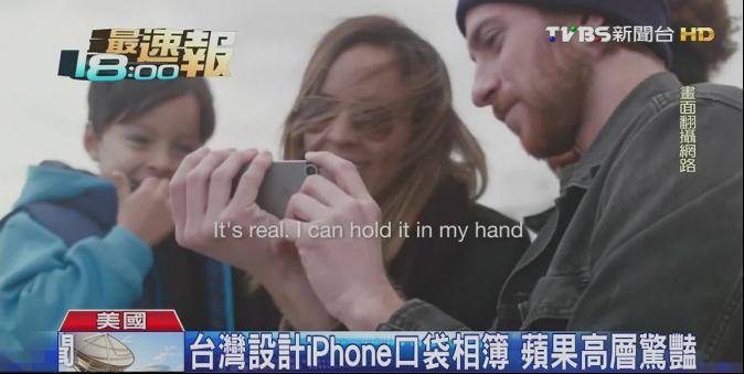 台灣設計iPhone口袋相簿 蘋果高層驚豔