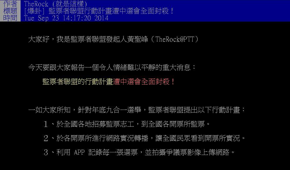 中選會禁止開票錄影 監票者聯盟:政府怕什麼!