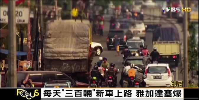 【FOCUS新聞】每天「300輛」新車上路 雅加達塞爆