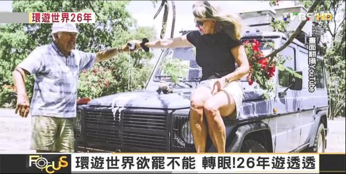【FOCUS新聞】環遊世界欲罷不能 轉眼!26年遊透透