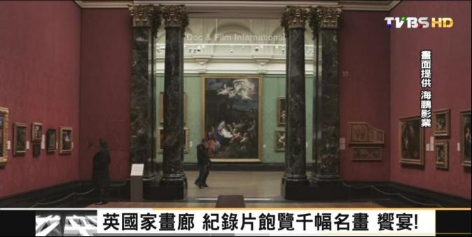 【FOCUS新聞】英國家畫廊紀錄片飽覽 古、今精彩對話