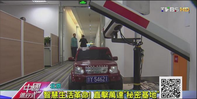 【中國進行式】智慧生活革命! 直擊萬達「秘密基地」