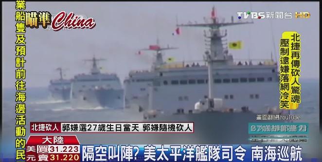 新氣墊艇南海亮相! 陸高調「兩棲登陸演習」