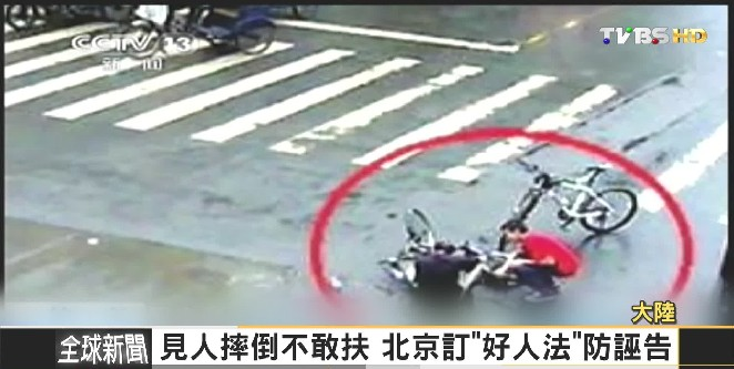 FOCUS新聞/見人摔倒不敢扶 北京訂「好人法」防誣告